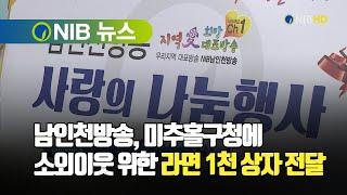 [NIB 뉴스] 남인천방송, 미추홀구청에 소외이웃 위한…