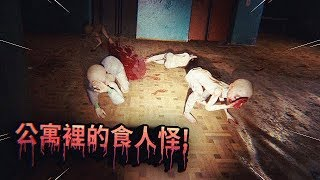 There are cannibals in the apartment!!! | Twin Sou gameplay