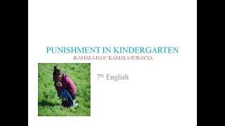 Punishment in Kindergarten   TNPSC Poem   Punishment in Kindergarten in Tamil