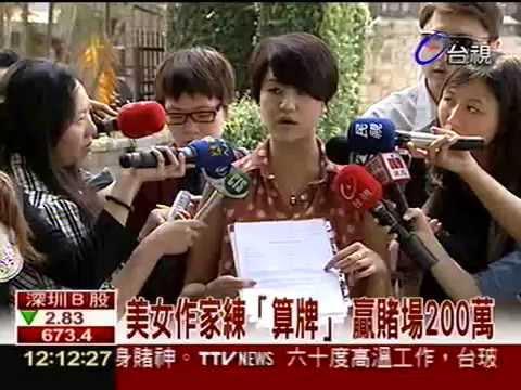 20120507臺視_美女作家唐宏安練算牌贏賭場200萬.mp4 - YouTube