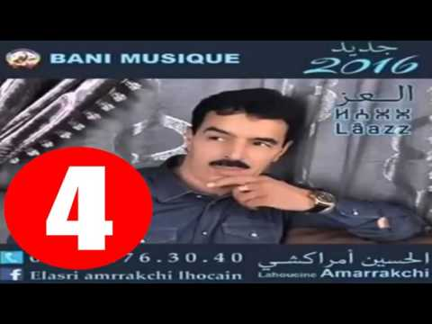 El Houssine Amrrakchi 2016 Laazz 4
