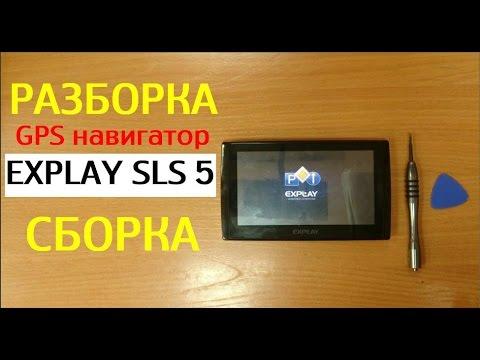 Разборка сборка навигатор Explay SLS5 Сборка разборка gps explay .
