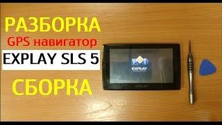 разборка сборка навигатор Explay SLS5 Сборка разборка gps explay sls 5