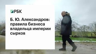 Б  Ю  Александров  правила бизнеса владельца империи сырков