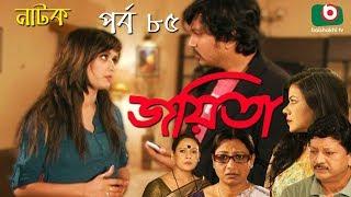 Bangla Romantic Natok   Joyeeta   EP - 85   Sachchu, Lutfor Rahman, Saika Ahmed, Ahona, Shirin Bakul