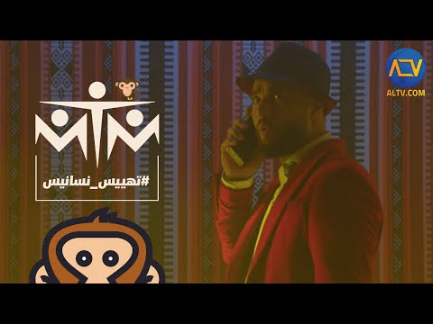 MTM  - Tahyees Nasanees (Music Video) | إم تي إم - تهييس نسانيس