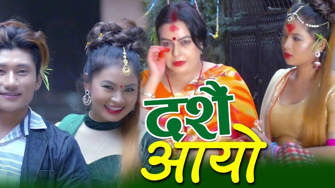 दशै तिहारको दर्दनाक भिडियो | Dashain Aayo |  दशैँ आयो | New Nepali Dashain Tihar song 2075