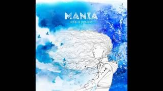 Mania ft. Рем Дигга - Обними меня