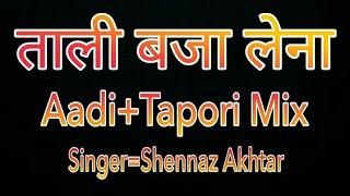 tali baja lena dj remix by Rahul Gorwansh And DJ Dharmendra