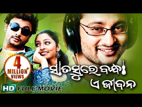 SATA SURE BANDHA E JIBANA Odia Super hit Full Film | Anubhav, Puja | Sarthak Music | Sidharth TV