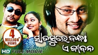 SATA SURE BANDHA E JIBANA Odia Super hit Full Film | Anubhav, Puja |  Sidharth TV