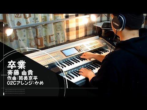 「卒業/斉藤由貴」をエレクトーンSTAGEA02Cで!