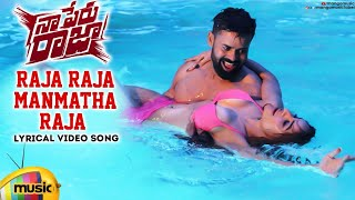 Raja Raja Manmatha Raja Lyrical Song | Naa Peru Raja 2020 Telugu Movie | Raaj Suriyan | Mango Music