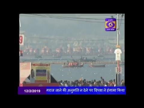 Kumbh Darshan ।। कुम्भ दर्शन - 12.02.2019