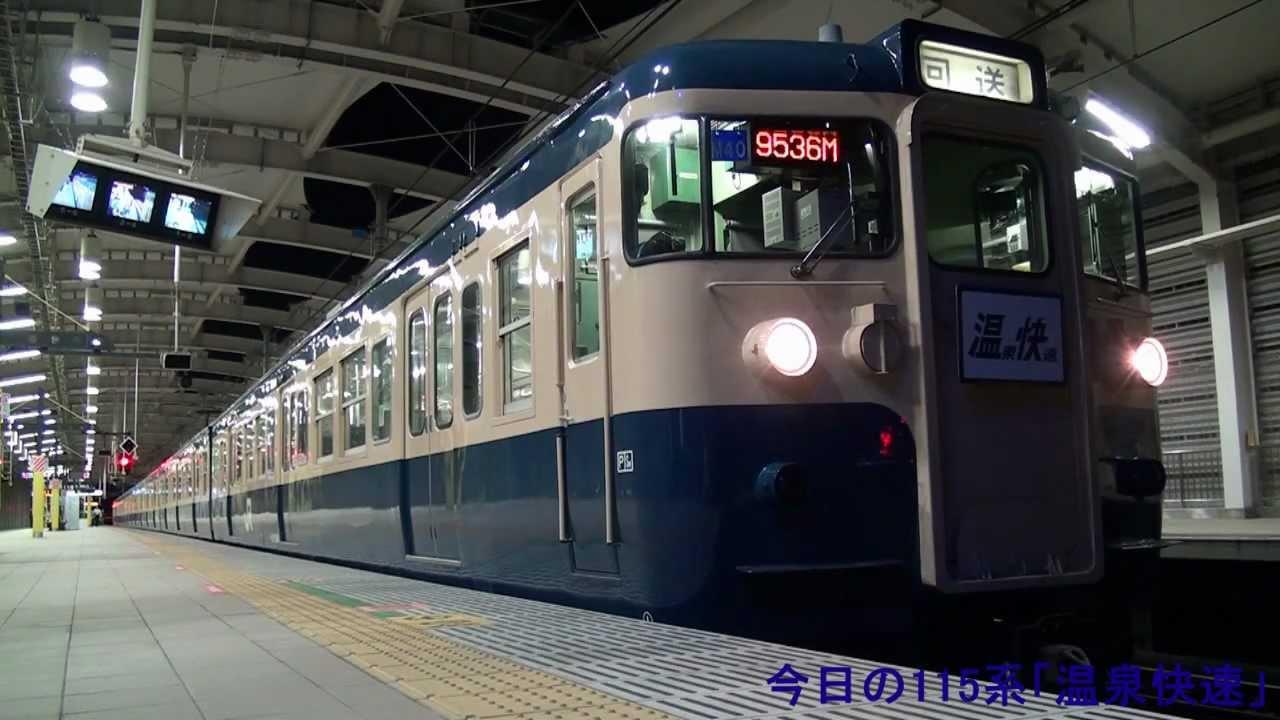 2011年9月_2011年9月24日(土)今日の中央線115系(M40編成)回9539M「温泉快速 ...