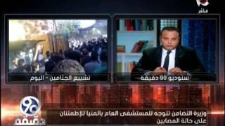 90دقيقة | رد فعل وزيرة التضامن الاجتماعي ومجلس الوزراء من حادث المنيا الارهابي