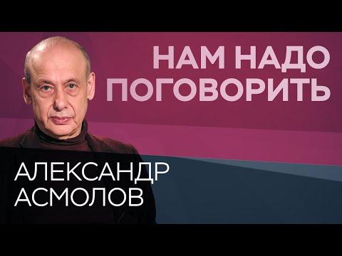 Как найти плюсы в жизни на карантине // Нам надо поговорить с Александром Асмоловым