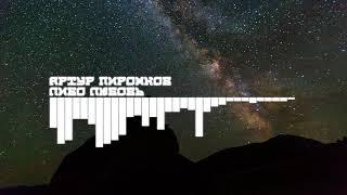 Артур Пирожков - Либо Любовь (2017) [Audio]