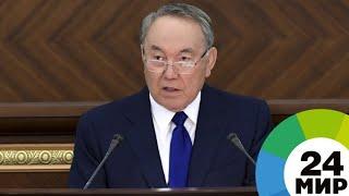 Назарбаев: Идет третья мировая война – с террором - МИР 24