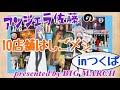 アンジェラ佐藤の10店舗はしごメシ!inつくばpresented by BIG MARCH