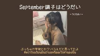 [THAISUB|แปลไทย] うじたまい-September調子はどうだい
