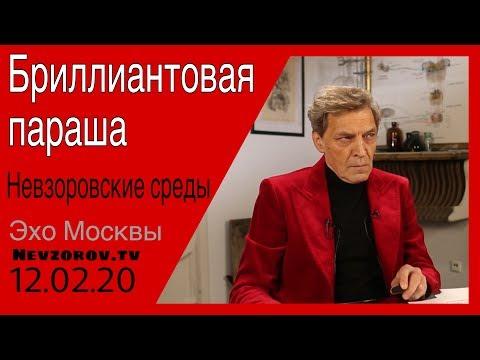 Видео: Бриллиантовая параша. Невзоров в программе  «Невзоровские среды» 12.02.20
