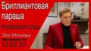 Бриллиантовая параша. Невзоров в программе «Невзоровские среды» 12.02.20