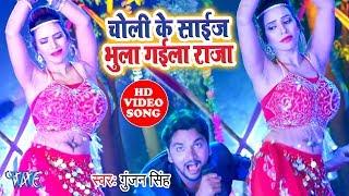Gunjan Singh का सबसे धाकड़ विडियो सांग 2019 - चोली के साइज भुला गईला राजा - Bhojpuri Song 2019