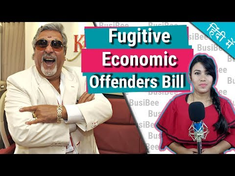 Fugitive Economic Offenders Bill, 2018 Explained in Hindi