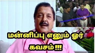 I AM VERY SORRY!!! - Actor Sivakumar Regrets | Selfie Video Angry Incident | Vanakam Makkals
