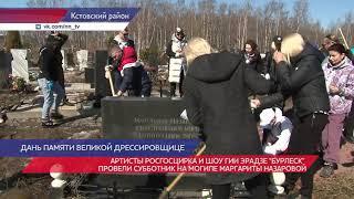 Артисты Росгосцирка и шоу «Бурлеск» провели акцию памяти Маргариты Назаровой
