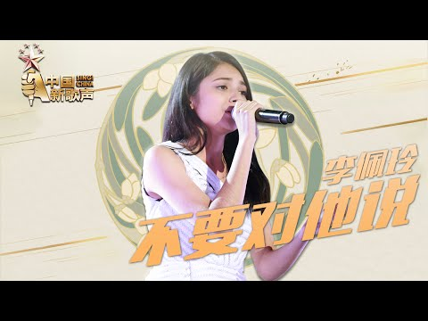 【选手片段】李佩玲《不要对他说》《中国新歌声》第9期 SING!CHINA EP.9 20160909 [浙江卫视官方超清1080P]