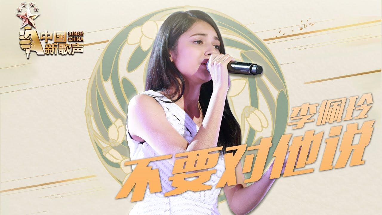 Image result for 【选手片段】李佩玲《不要对他说》《中国新歌声》第9期
