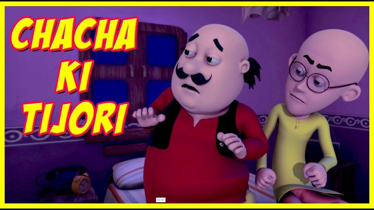Motu Patlu Chacha Ki Tijori Motu Patlu In Hindi Youtube