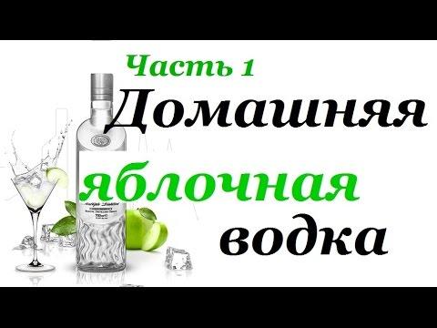 Как сделать яблочную водку