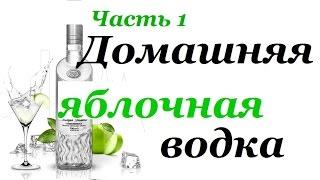 Самогон из яблок рецепт. Яблочная водка