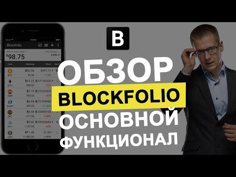 Blockfolio обзор. Простая инструкция. Портфолио ваших криптовалют.