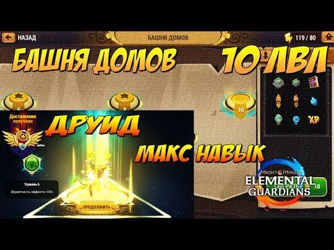 МАКС НАВЫК ДРУИДА, 10 ЛВЛ БАШНИ ДОМОВ, Might and Magic: СТРАЖИ СТИХИЙ