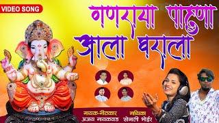 गणराया पाहुणा आला घराला | Ganraya Pahuna Aala Gharala | New Ganpati Song | Ganesh Chaturthi Special