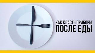Как класть приборы после еды [Якорь | Мужской канал]