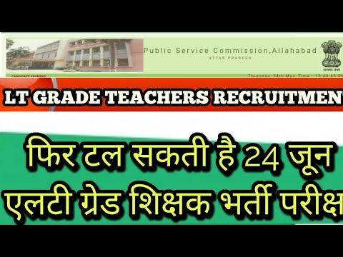 LT GRADE TEACHERS RECRUITMENT exam will be postpone again.