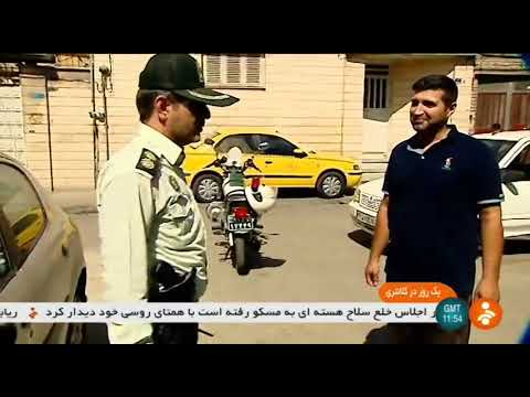 Iran One day with Police personnel in Tehran 113 Police Station يك روز با كاركنان كلانتري صدوسيزده