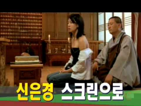 [movie] Shin Eun-Kyung Screen comeback (신은경 스크린 컴백)