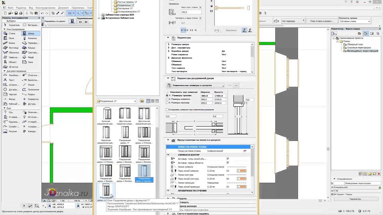Как сделать разрез в архикаде Создание разрезов, фасадов