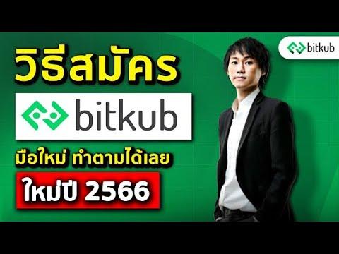 วิธีสมัคร bitkub ง่ายๆ อย่างละเอียด ล่าสุดปี 2021 ครบทุกขั้นตอน bitkub มือใหม่ บิตคอยน์ (bitcoin)