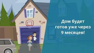 видео о Строительстве дома в Черногории