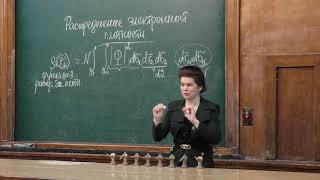 Новаковская Ю. В. - Квантовая химия - Распределение электронной плотности