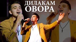 Фарахманд Каримов -Сода сода 2019 | Farahmand Karimov - Soda soda 2019
