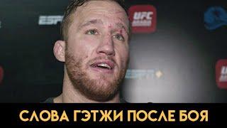 Хабиб ушёл, теперь я номер 1 / Слова Гэтжи после боя против Хабиба на UFC 254