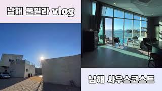 [Vlog]남해 풀빌라 사우스코스트